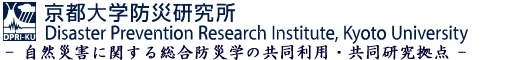 京都大学防災研究所 Disaster Prevention Research Institute, Kyoto University
