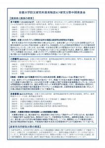 共同研究部門中間報告会チラシ_ページ_2