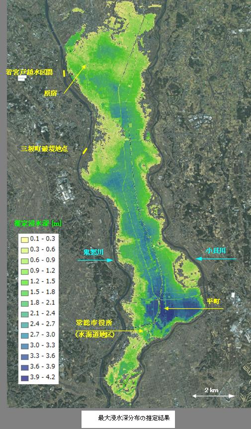 平成27 年関東・東北水害 鬼怒川氾濫による常総市周辺の浸水深分布調査 (速報)
