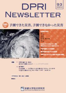 DPRINL93表紙